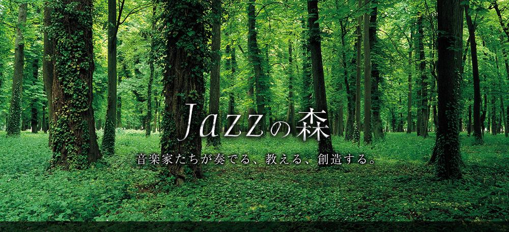 Jazzの森 音楽家たちが奏でる、教える、創造する。